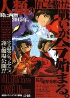 end of evangelion movie download
