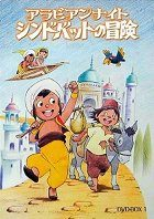 Arabian Nights: Sindbad no bóken