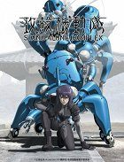 Kókaku kidótai: Stand Alone Complex download