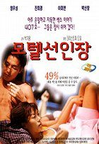 Motel Seoninjang download