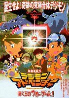 Digimon Adventure: Bokura no War Game