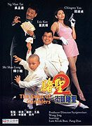 Du sheng 2: Jie tou du sheng download