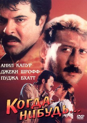 Kabhi Na Kabhi download