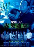 Yin yang lu 15: Ke si hun lai download