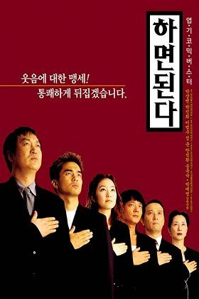Hamyeondoinda download