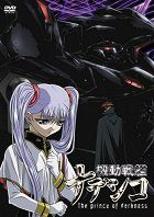 Kidō senkan Nadesico: Prince of Darkness download