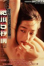 Time Adventure: zeccho 5-byo mae
