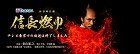 Nobunaga Moyu download