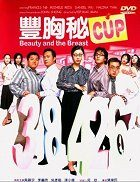 Feng xiong mi cup
