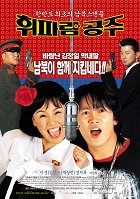 Hwiparam gongju download
