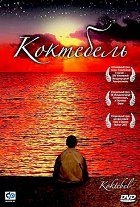 Koktebel download