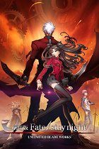 Gekidžóban Fate-stay night Unlimited Blade Works