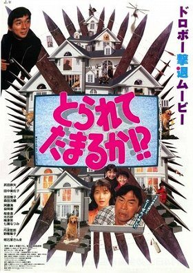 Kinyū fushoku rettō: Jubaku download