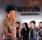 Lie pao xing dong download