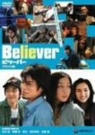 Believer download