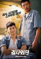 Geomsawejeon download