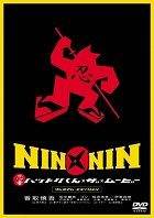 Nin x nin: Nindža Hattori-kun – the Movie