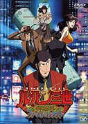 Lupin sansei Episode 0 First Contact