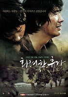 Hwaryeohan hyooga download