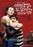 Aejeonggyeolpibi du namjaege michineun yeonghyang download