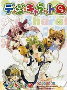 Di Gi Charat Christmas Special download
