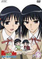 School Rumble Nigakki