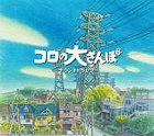 Koro no dai-sanpo download