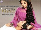Vivah download