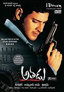 Athadu download