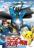 Pocket Monsters Advanced Generation: Mew to hadō no yūsha Lucario