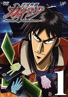 Gyakkyō burai Kaiji: Ultimate Survivor