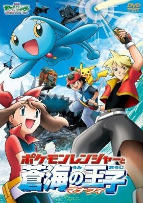 Gekidžóban Pocket Monsters Advanced Generation: Pokemon Ranger to umi no ódži Manaphy