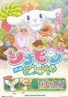 Cinnamon the Movie download