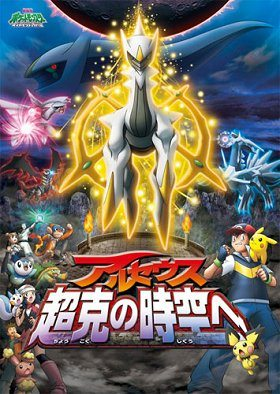 Pocket Monsters Diamond & Pearl: Arceus - Chōkoku no jikū e