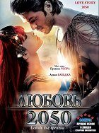 Love Story 2050 download