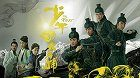 Shao nian si da ming bu download