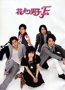 Hana jori dango: Fainaru download