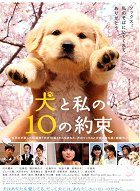 Inu to watashi no 10 no yakusoku download