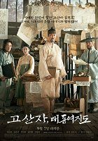 Gosanja, daedongyeojido download