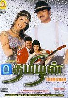 Thamizhan download