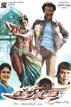 Chandramukhi download