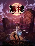Kurokami: The Animation download