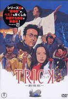 Trick: The Movie download