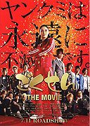 Gokusen: The Movie download