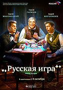 Russkaja igra download