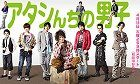 Atashinchi no danshi download