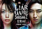 Liar Game 2 download