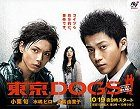 Tokyo Dogs download