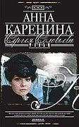 Anna Karenina download