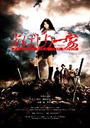 Abashiri ikka The movie